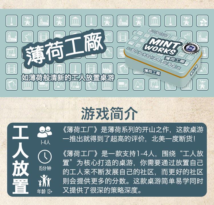 Mint系列众筹内页切片_09.jpg