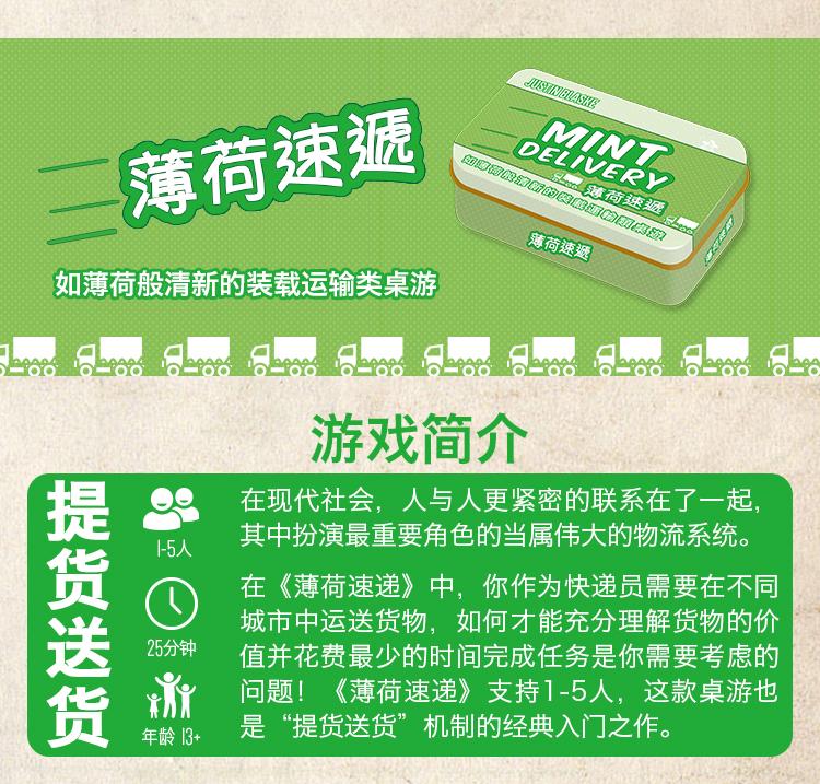 Mint系列众筹内页切片_14.jpg