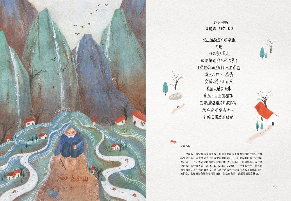《大山里的小诗人》正文01.jpg