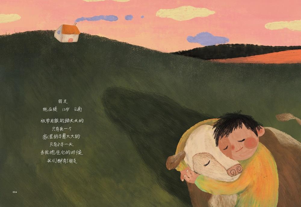 《大山里的小诗人》正文03.jpg