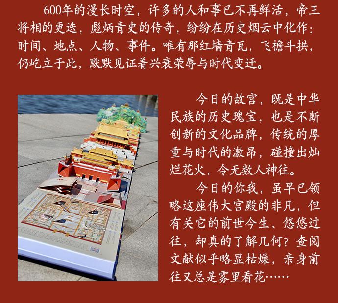 《打开故宫》+《肇建紫禁城》690_03.jpg