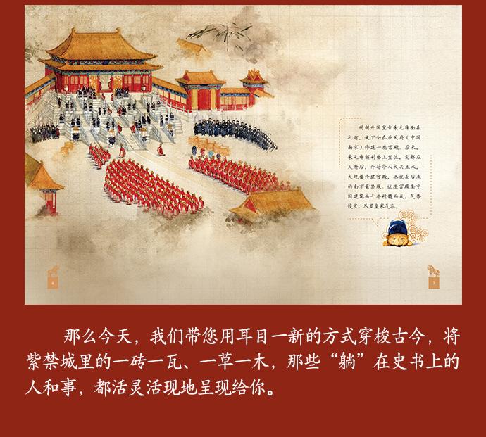 《打开故宫》+《肇建紫禁城》690_04.jpg