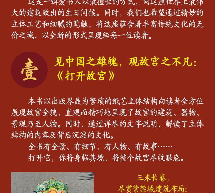 《打开故宫》+《肇建紫禁城》690_06.jpg