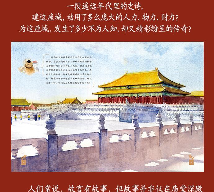 《打开故宫》+《肇建紫禁城》690_13.jpg
