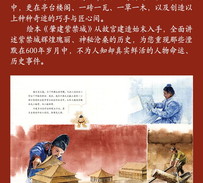 《打开故宫》+《肇建紫禁城》690_14.jpg