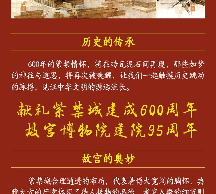 《打开故宫》+《肇建紫禁城》690_15.jpg