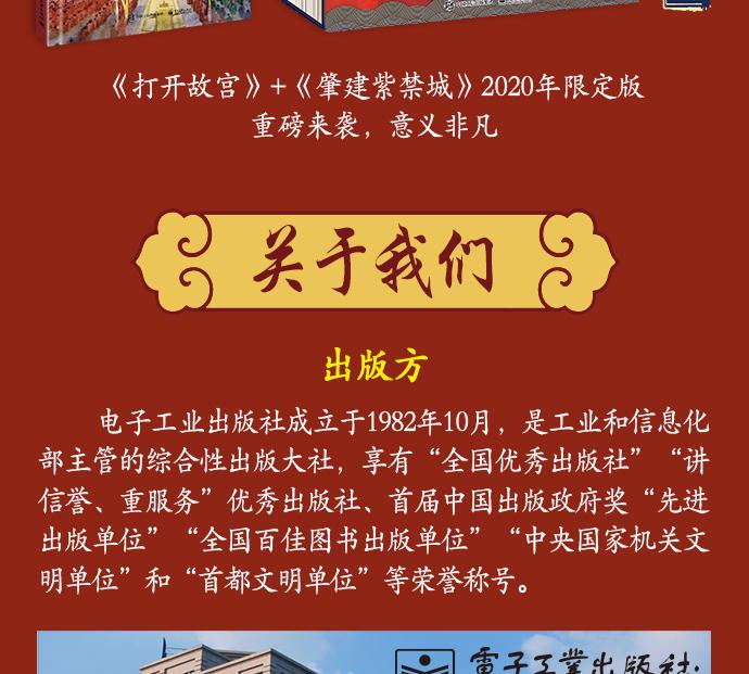 《打开故宫》+《肇建紫禁城》690_18.jpg