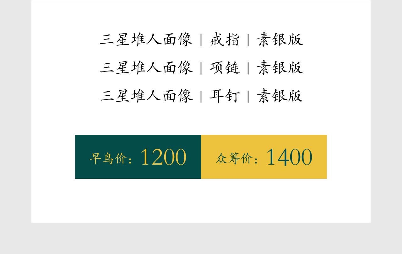 鈺錆-三星堆系列-眾籌詳情頁-套裝四-參數說明.png