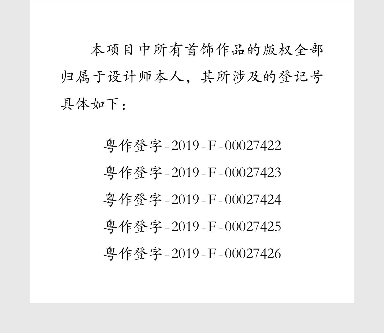 鈺錆-三星堆系列-眾籌詳情頁-版權聲明.png