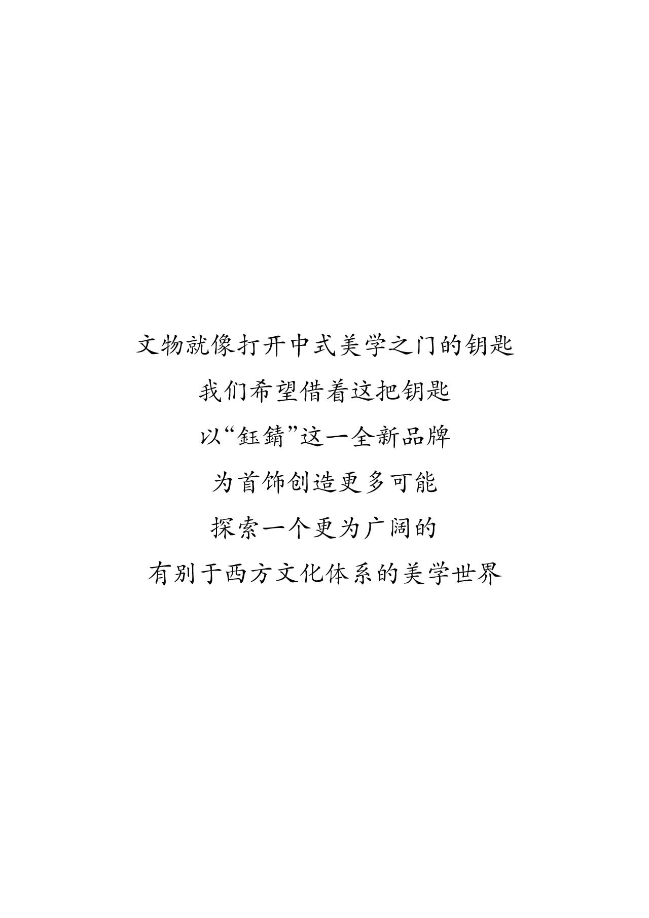 鈺錆-三星堆系列-眾籌詳情頁-結語.png