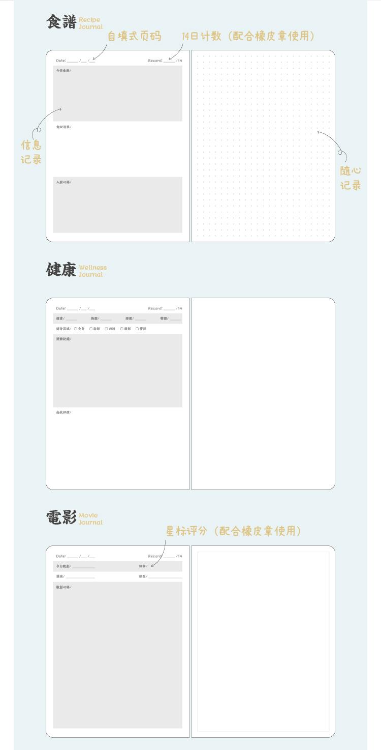 14日手账+橡皮章详情页-08.jpg