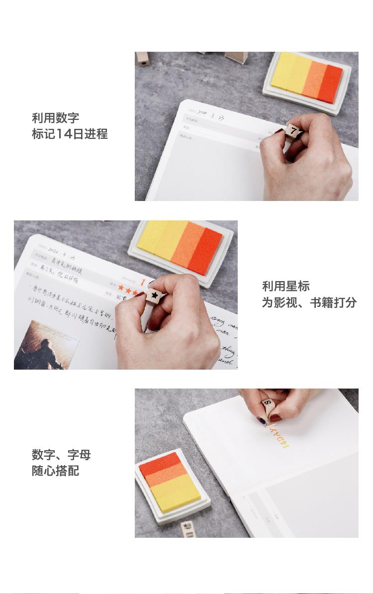 14日手账+橡皮章详情页-17.jpg