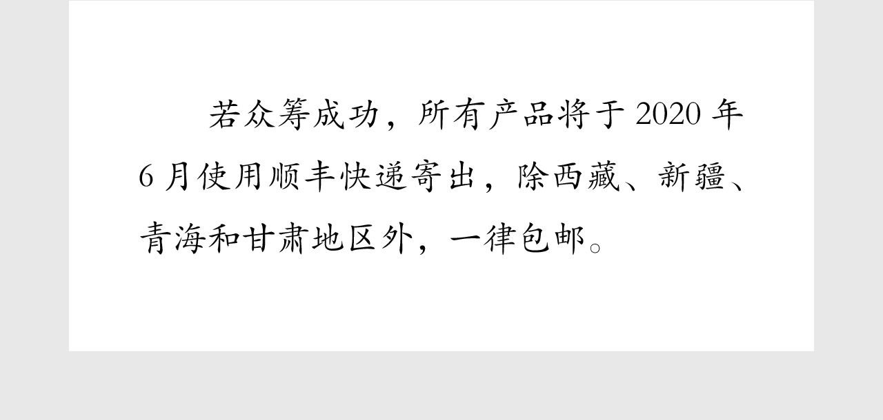 鈺錆-三星堆系列-眾籌詳情頁-物流說明.png