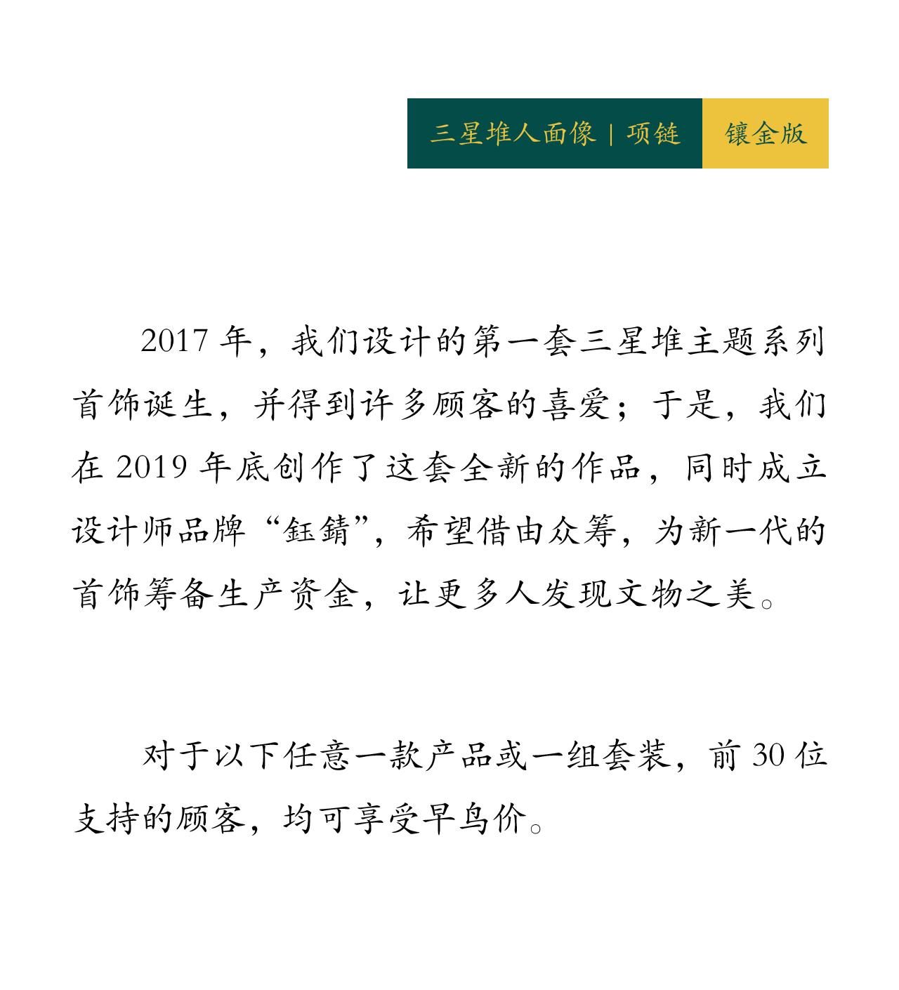 鈺錆-三星堆系列-眾籌詳情頁-為甚麼眾籌.png