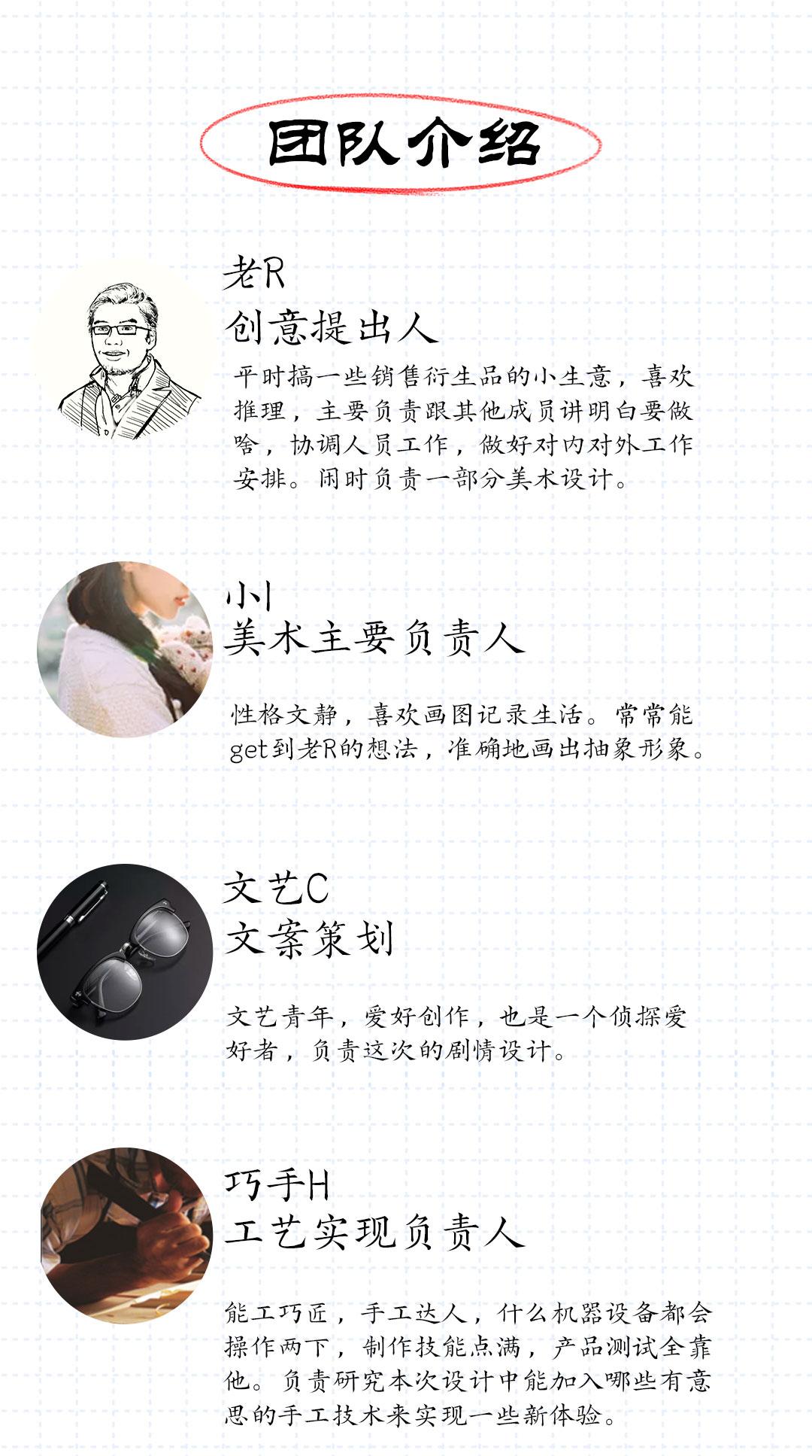 罗德启项目众筹页面团队介绍.jpg