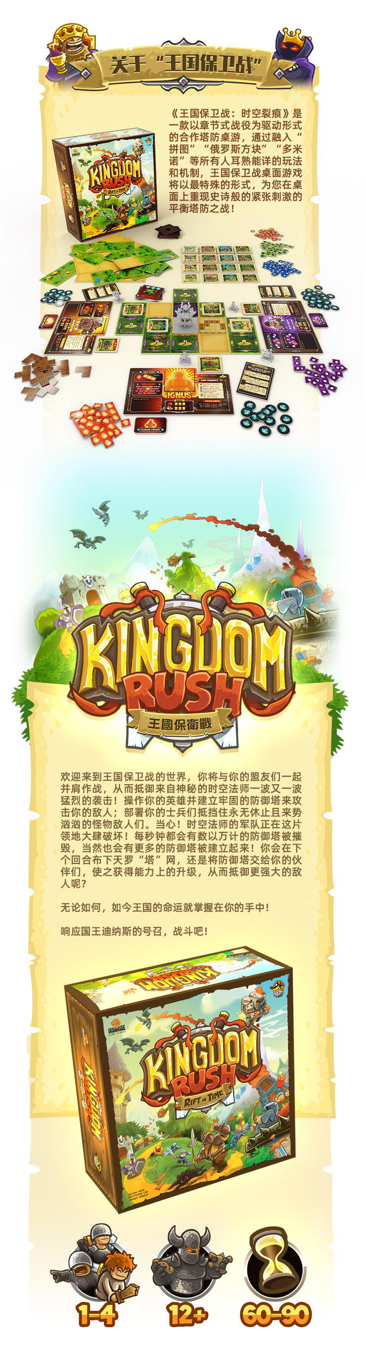 Kingdom-Rush--DE_02.jpg