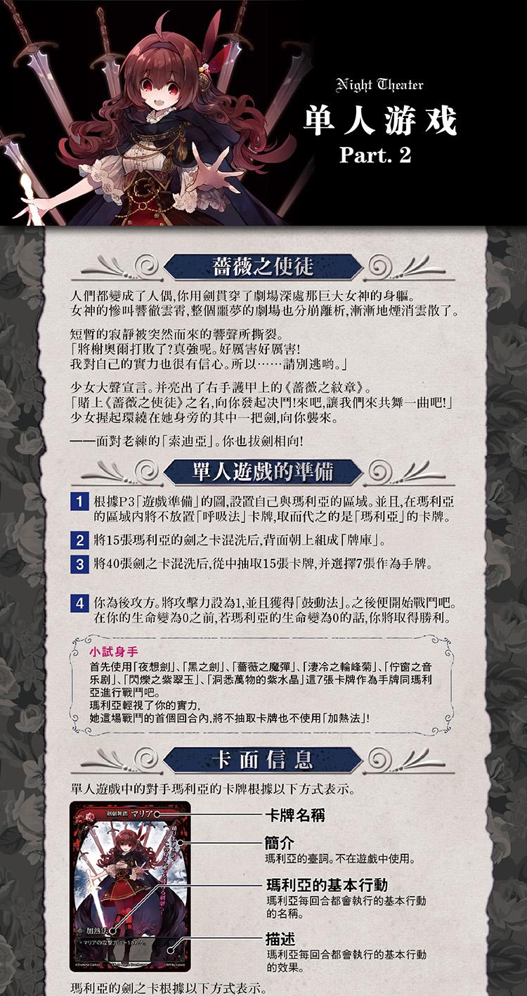 单人规则2-1.jpg