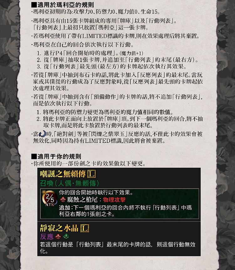 单人规则2-3.jpg