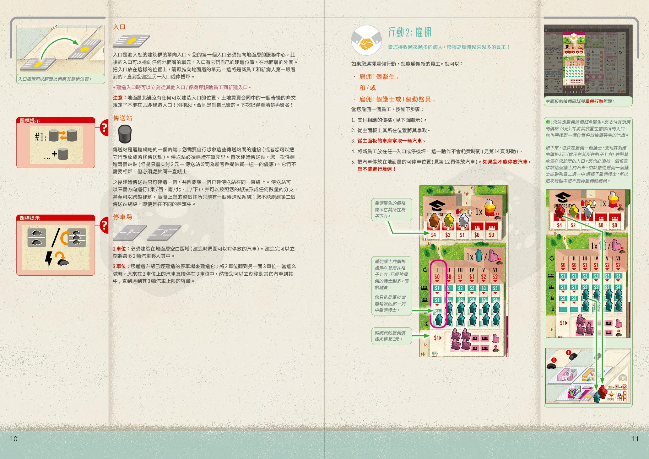 Clinic rules cn sample2.jpg