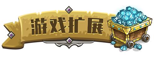 游戏扩展.jpg