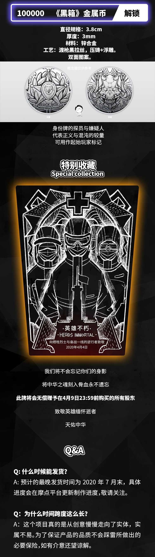 黑箱详情众筹版_09_08.jpg