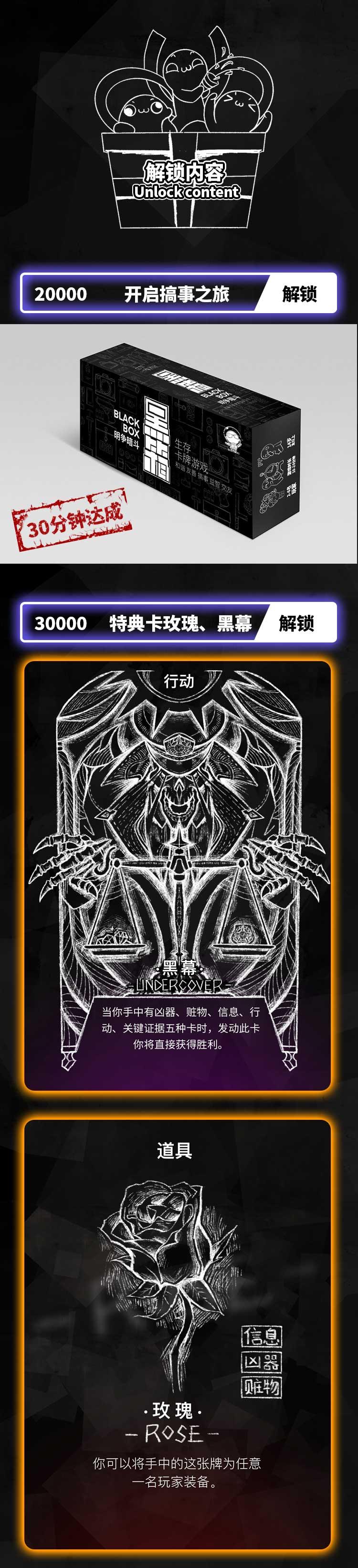 黑箱详情众筹版_09_06.jpg