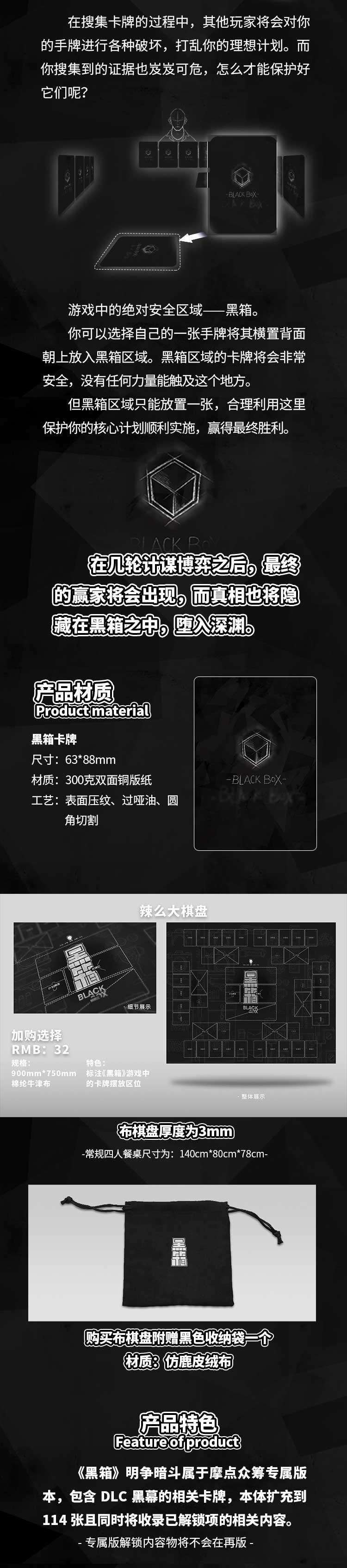 黑箱详情众筹版_09_05.jpg