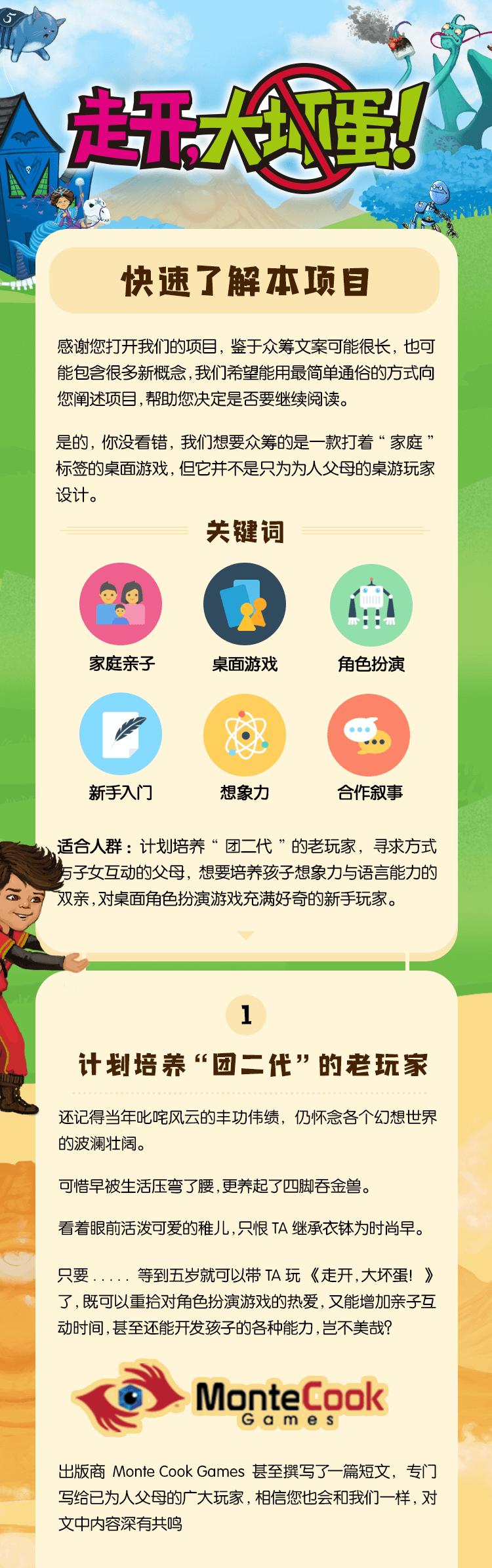 大坏蛋众筹_01.png