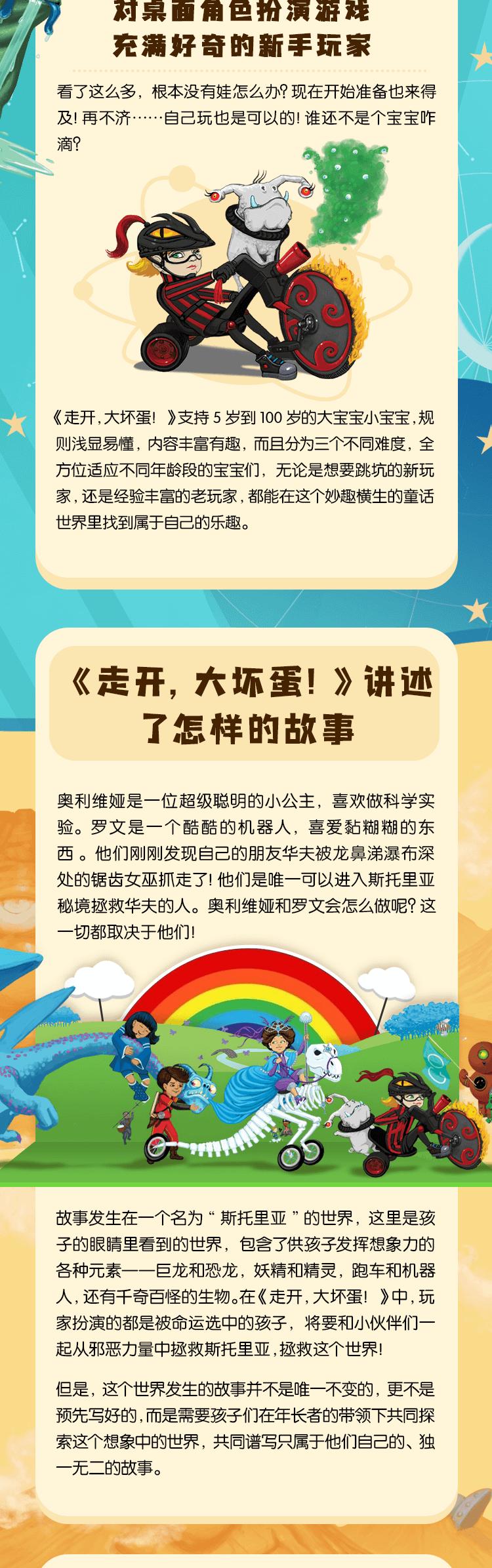 大坏蛋众筹_03.png