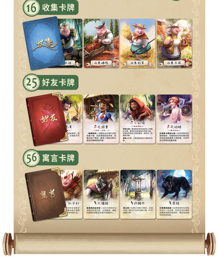 童话森林众筹游戏配件5.jpg