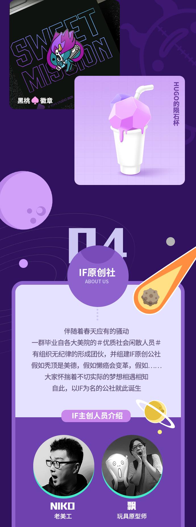 众筹阶段项目介绍_13.jpg