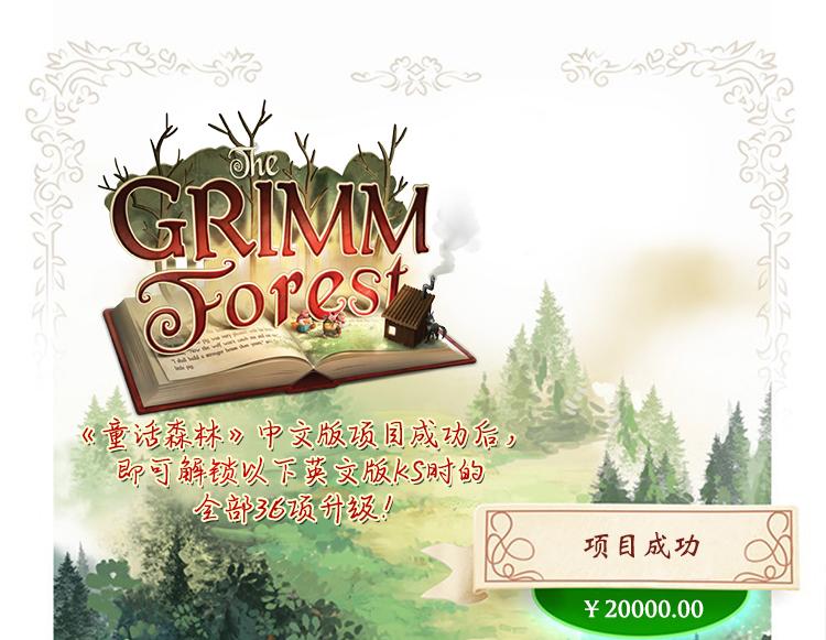 GF众筹KS解锁1.jpg