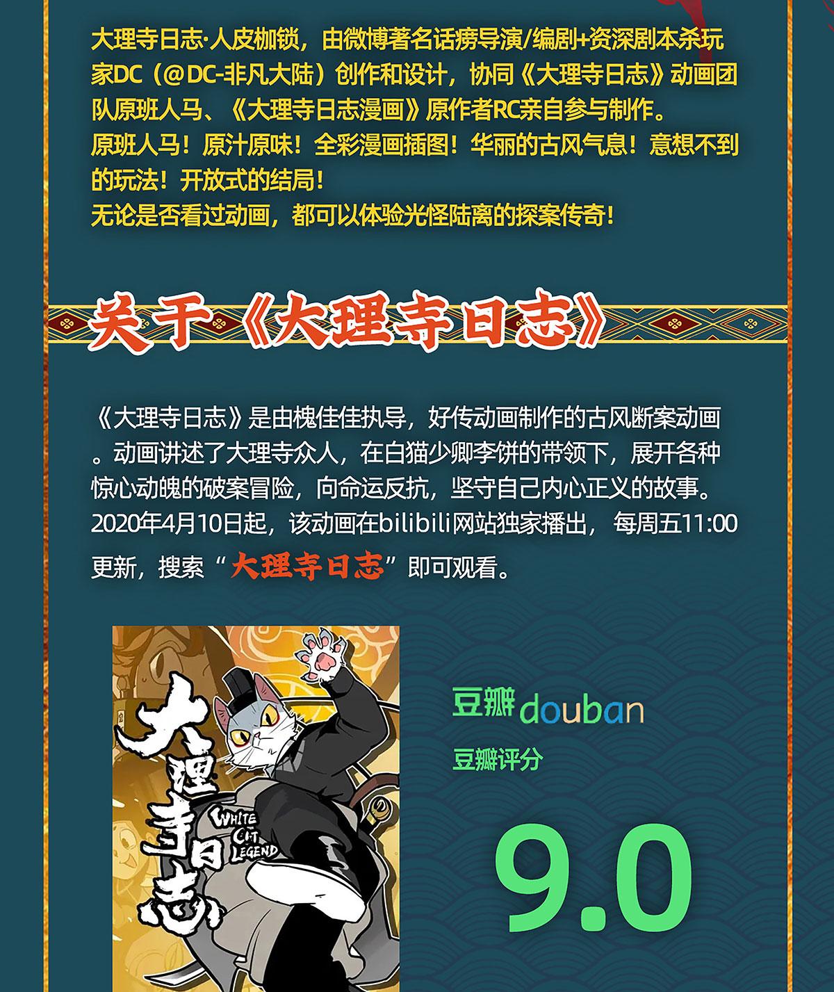 众筹长图_07.jpg
