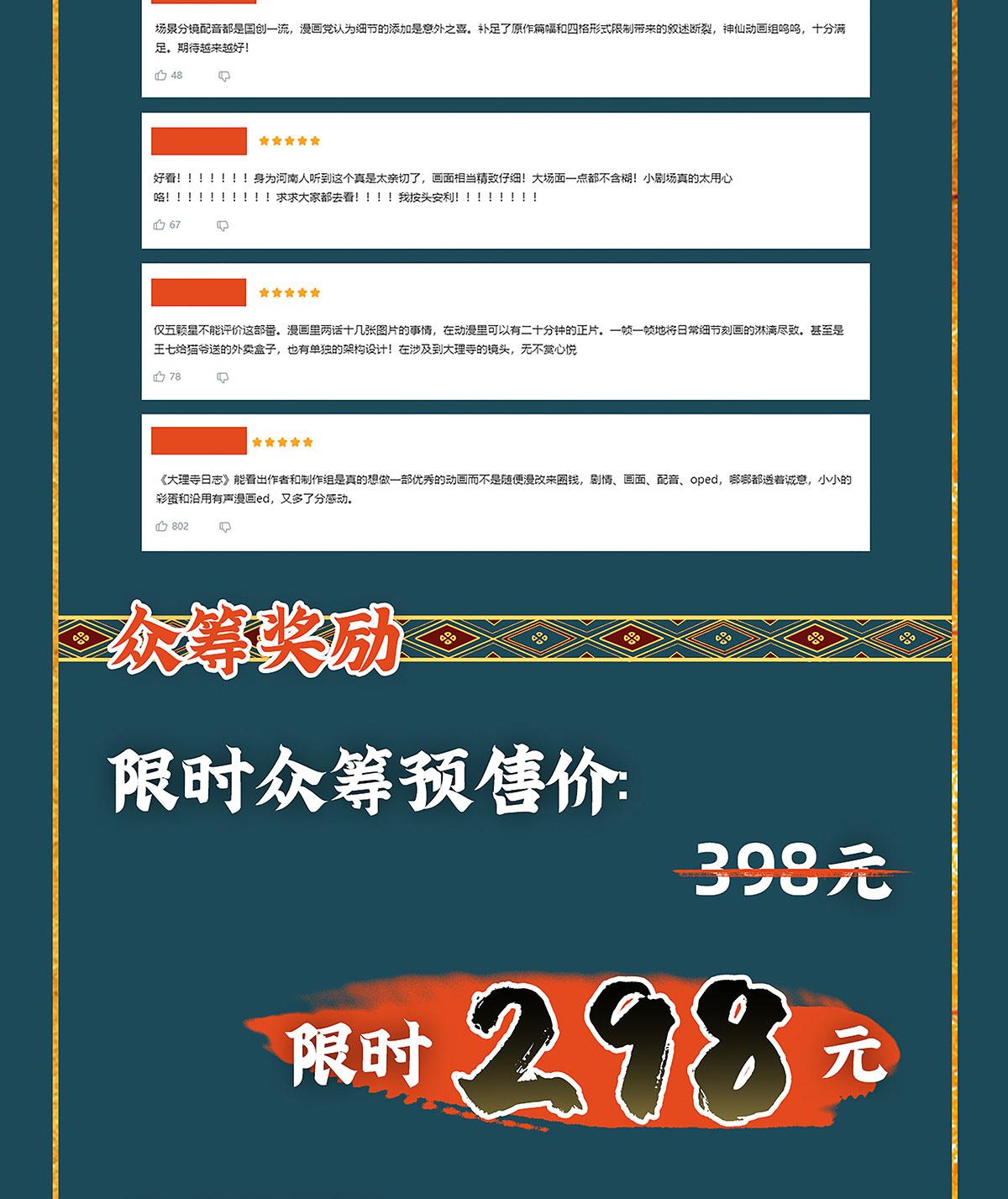 众筹长图_09.jpg