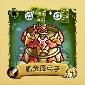 黃金長弓手.jpg