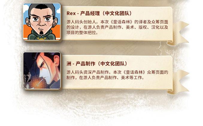 GF众筹团队介绍3.jpg