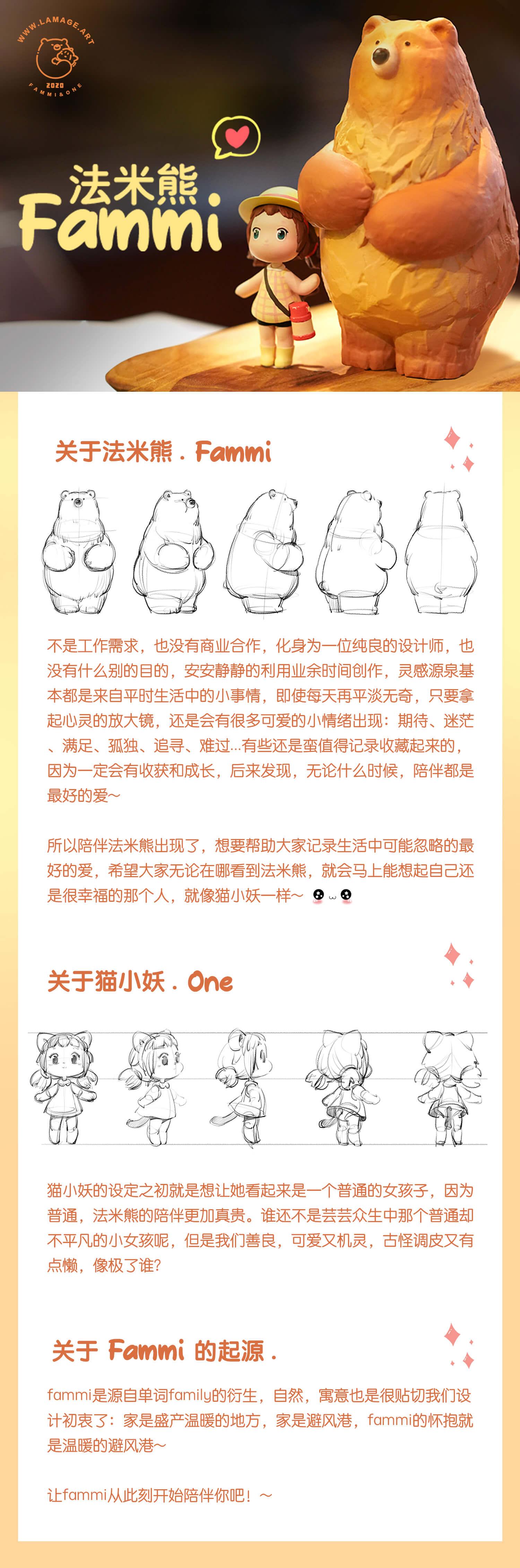 法米熊简介的副本.jpg