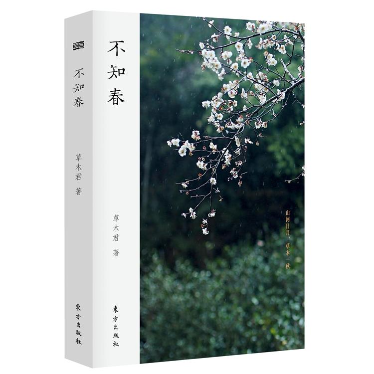 不知春2_副本.jpg