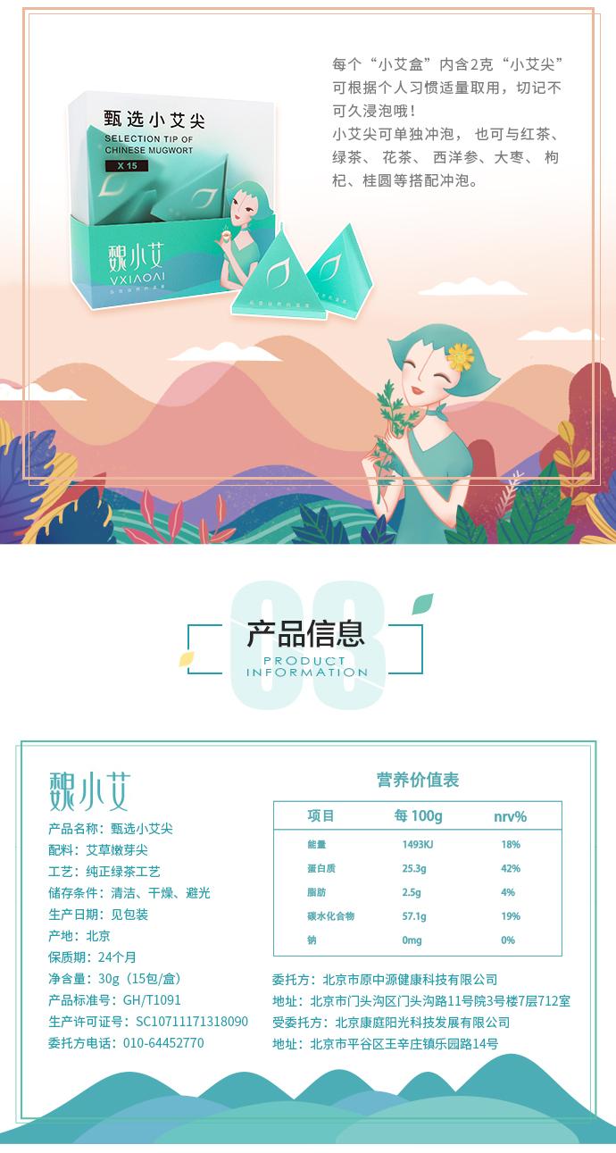 甄选小艾尖详情页5.jpg