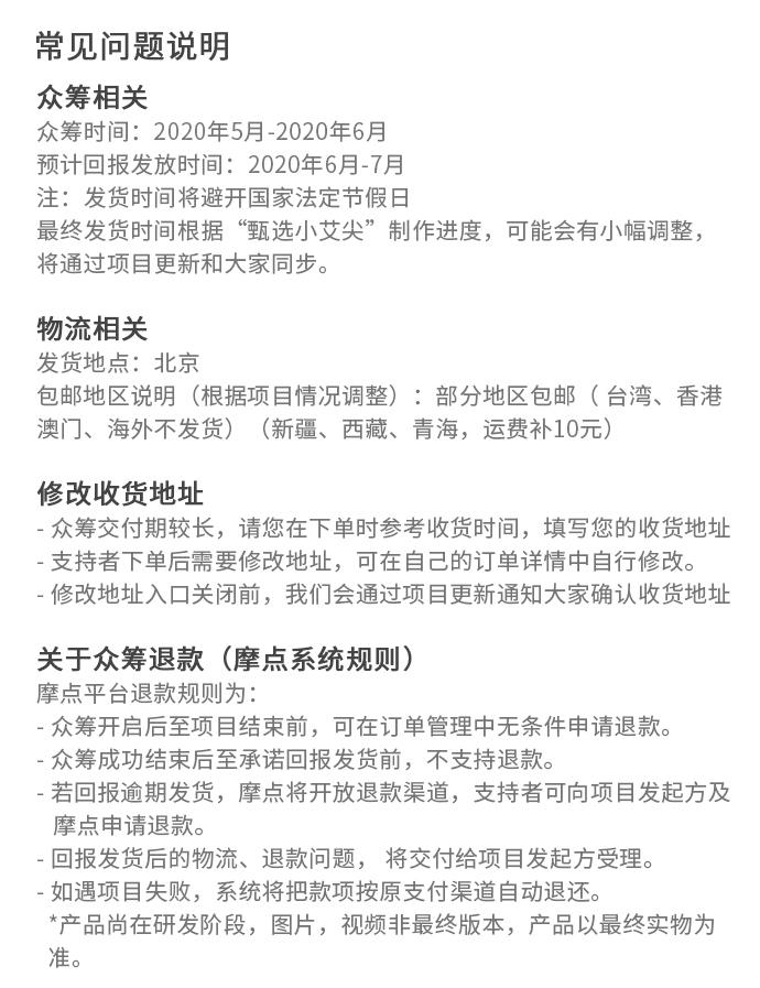 甄选小艾尖详情页19.jpg