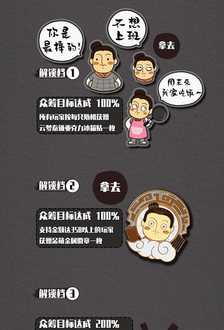 兵马俑众筹_72_12.jpg