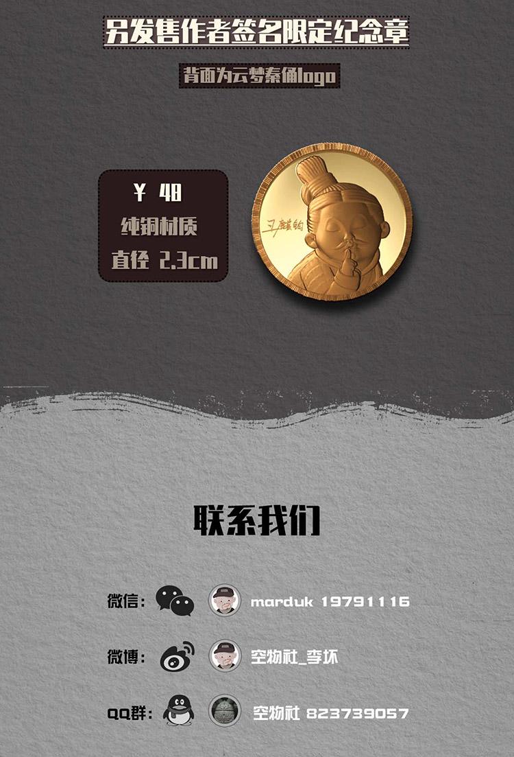 兵马俑众筹_72_14.jpg