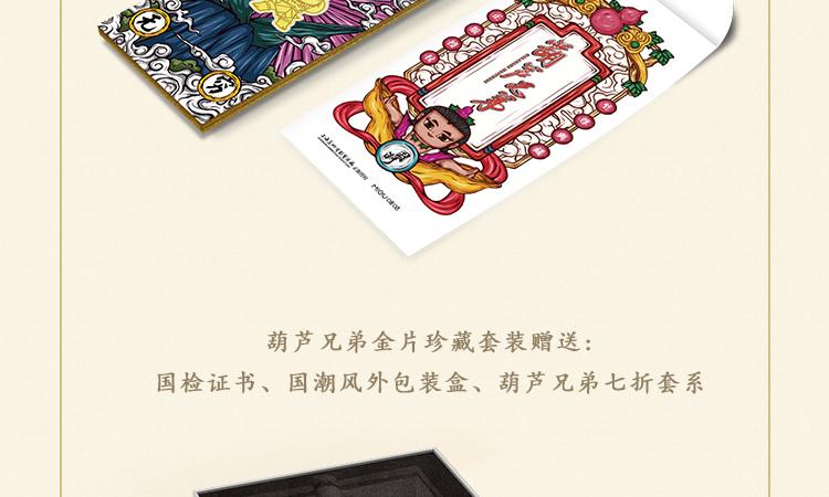 葫芦娃详情众筹V4X750_03.jpg