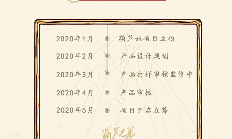 葫芦娃详情众筹V4X750_07.jpg