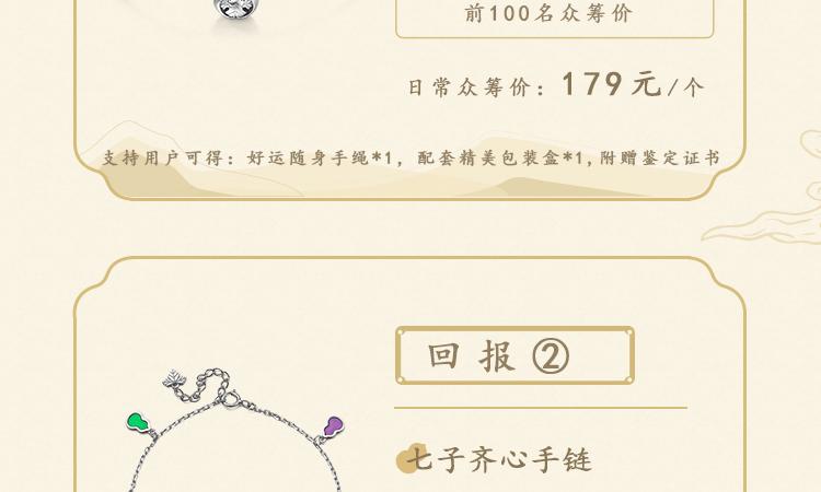 葫芦娃详情众筹V4X750_12.jpg