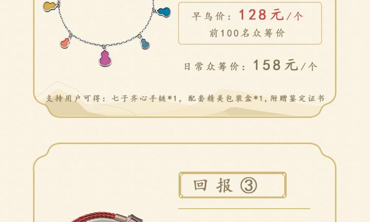 葫芦娃详情众筹V4X750_13.jpg