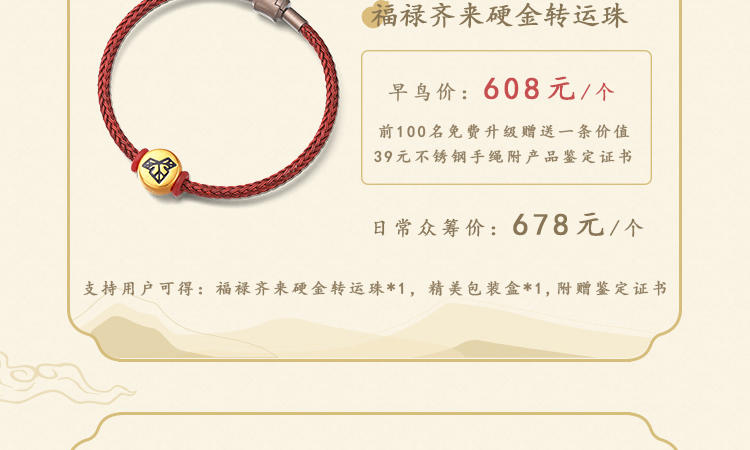 葫芦娃详情众筹V4X750_14.jpg