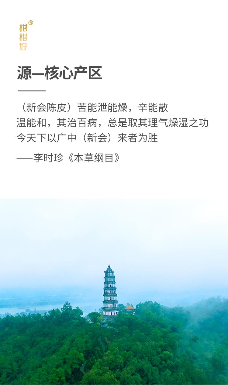 20200512陈皮小圆罐50克详情页_10.jpg