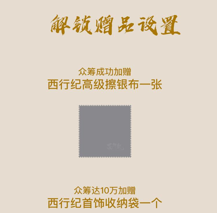 西行纪-3BB(5)的副本_20.jpg