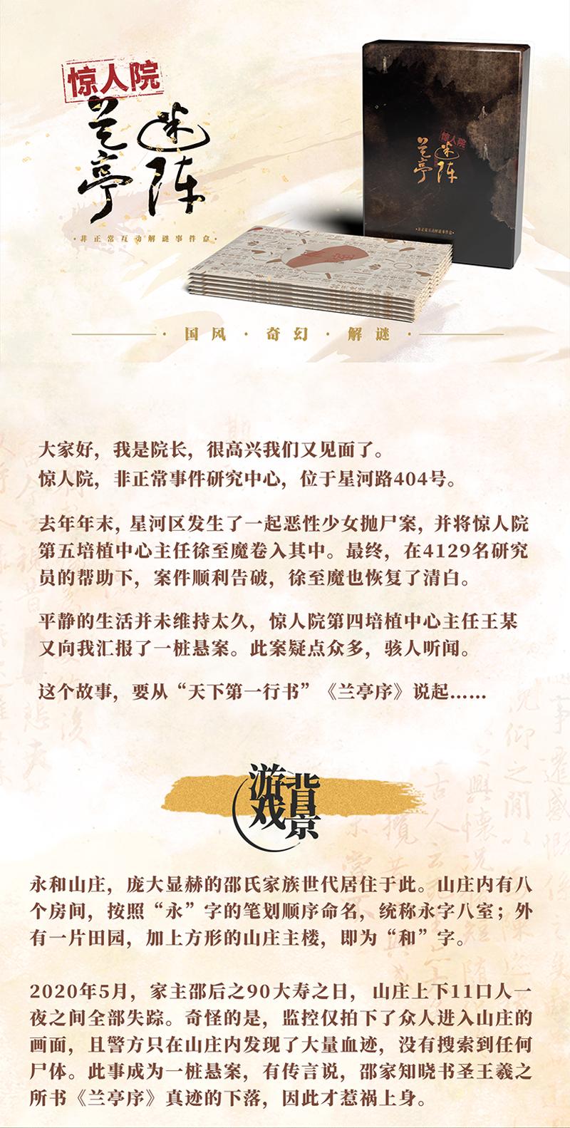 兰亭众筹0522-1.jpg